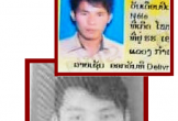 Vụ bắt giữ hơn 3 tạ ma túy đá ở Quảng Bình: Lộ diện 2 nghi phạm